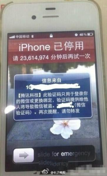 中國浙江省一名男子連續打錯5次iPhone的密碼,竟然要等上「23614,974分鐘」,大約45年,才能重新解鎖。(畫面擷取自網路)