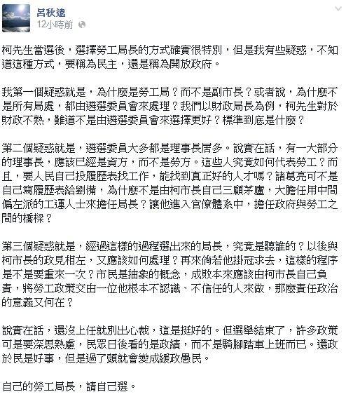 台北市長柯文哲首波新政「遴選勞動局長」引發討論,律師呂秋遠也在臉書上提出三點疑惑。(圖擷自呂秋遠臉書)