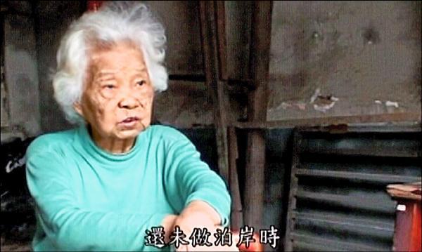 林蘇宗已故姑姑楊阿麵女士生前對江子翠變化記憶甚深,也促成《港仔嘴的姑姑》這部紀錄片拍攝。(擷取自紀錄片)