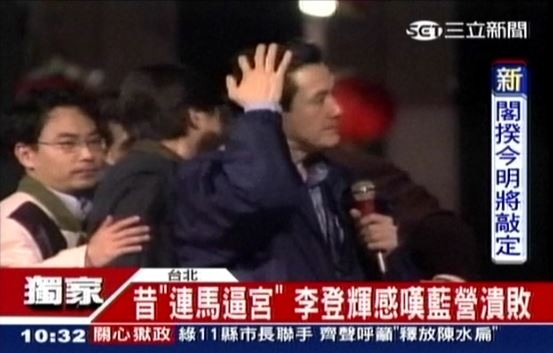 14年前政黨輪替,國民黨失去了50年的政權,民眾聚集抗議,馬英九率先喊出「要李下台」。(圖擷取自三立)
