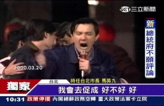 14年前馬英九拿著麥克風高喊:「各位要求李主席下台,我會支持各位的主張,我會去促成!好不好!」(圖擷取自三立)
