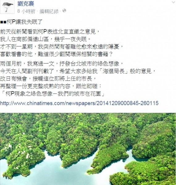 劉克襄聽完柯文哲談北宜直鐵後,在臉書發文指「柯P讓我失眠了」。(圖擷取自劉克襄臉書)