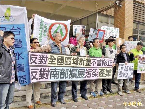環團反對中南部繼續發展高污染產業。(記者蔡文居攝)