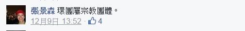 張景森直言「環團屬宗教團體」。(圖擷取自張景森臉書)