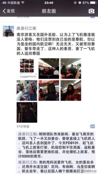 今日凌晨有網友在微博爆料,在泰國曼谷飛往南京的飛機上,有兩位中國情侶當眾汙辱泰籍空姐事件。(圖取自南京頭條微博)