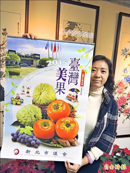 新北市議會的水果月曆相當搶手,每年都供不應求。(記者賴筱桐攝)