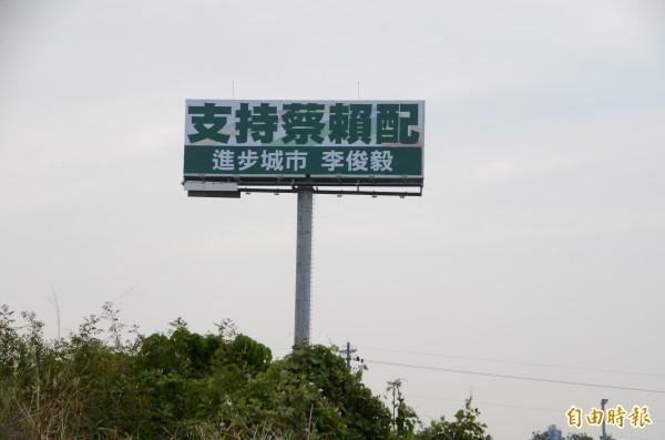 支持蔡賴配的T霸設在中山高南下永康交流道旁,相當醒目。(記者吳俊鋒攝)