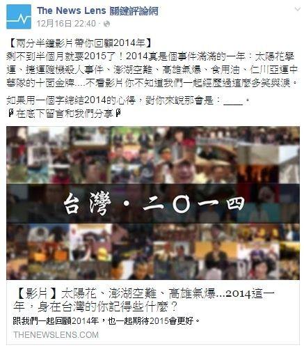 《The News Lens關鍵評論網》特地製作回顧影片,「2014這一年,身在台灣的你記得些什麼?」,將過去這一年所發生在台灣的大事、新聞,剪輯在一起。(照片擷自臉書)