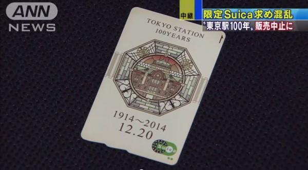 日本東京車站開業100週年,JR東日本公司特別推出印有東京車站丸之內站舍紅樓圖案的限量紀念車票卡慶祝。(圖擷取自ANN News)