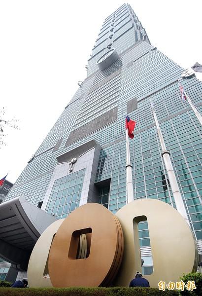 台北101。(資料照,記者方賓照攝)