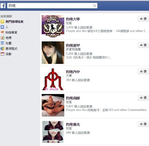 年青人約炮風氣興盛,臉書上「約炮社團」更是猖獗。翻攝自臉書。(資料照,記者曾健銘翻攝)