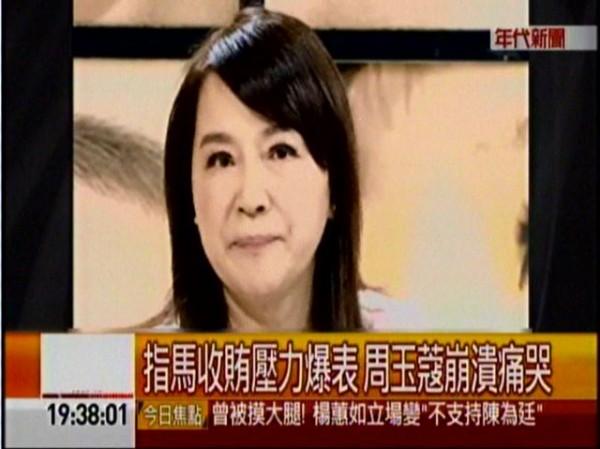 資深媒體人周玉蔻(見圖)昨日撰文直指,馬英九就是收下頂新2億政治獻金,面對隨之而來的黨國壓力,周玉蔻今日上節目錄影時崩潰痛哭。(照片擷取自年代新聞)