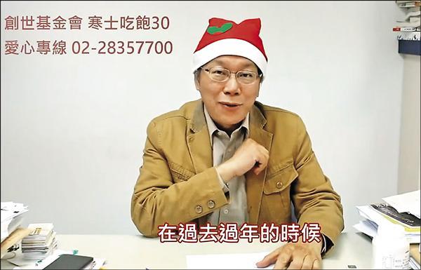 柯文哲扮裝成聖誕老人拍攝影片。(取自網路)