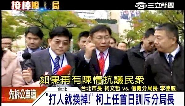 台北市長柯文哲(圖左)昨上任後,要求如再有法輪功成員被打,就換掉信義分局長李德威(圖右,取自三立新聞)。