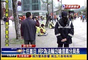 為防止法輪功再被愛國同心會騷擾,信義分局加派人力在101外駐點。(圖擷自「民視新聞台」)