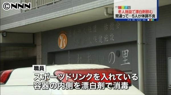 日本一間養老院員工沒有確實標示容器中是漂白水,造成5名老人將其當成飲料喝下肚。(圖擷取自《livedoor》)