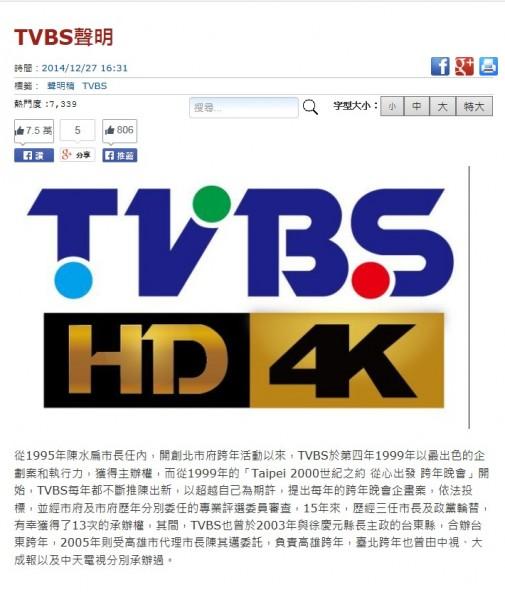 針對柯P的質疑,TVBS今下午發出聲明回應。(圖擷自TVBS官網)