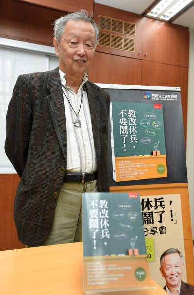 清華大學榮譽講座教授李家同27日舉行「教改休兵,不要鬧了!」新書分享會,提出對台灣教育改革的總檢討。(記者廖振輝攝)