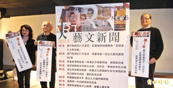 北藝大公布「台灣十大藝文新聞」票選結果,在北藝大開課13年的文化部代理部長洪孟啟以「老師」身分出席,這也是文化部第一次參與該活動。(記者楊明怡攝)