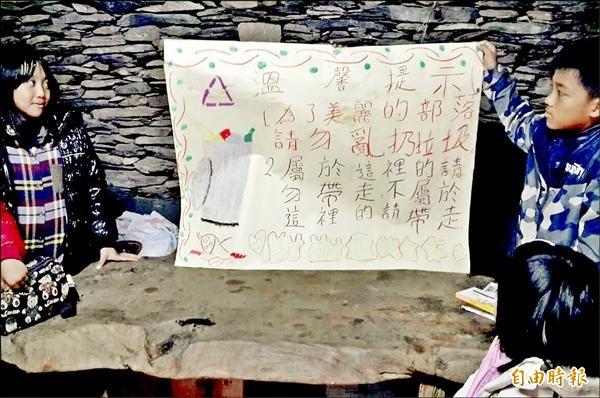 德文部落國小學童昨天自己繪製海報,呼籲遊客發揮公德心。(記者邱芷柔攝)