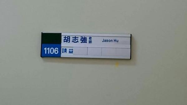 胡志強的休息室。(圖擷自Dcard網站)
