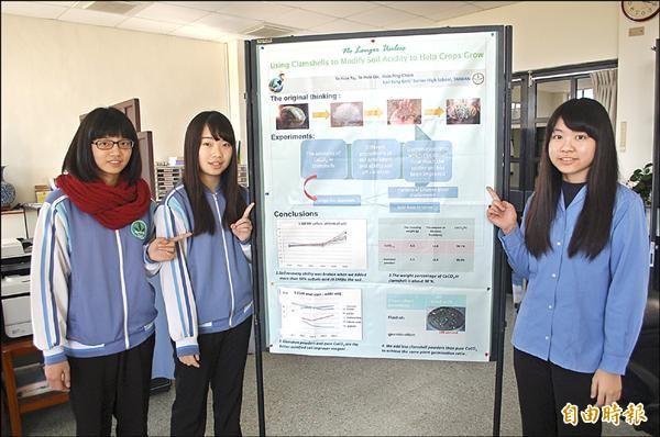 蘭女學生簡心憑(由左至右)、游德馨、林德欣,參加日本早稻田大學國際科學工程論壇,在海報組勇奪第一名。(記者江志雄攝)