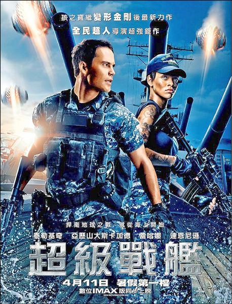 超級戰艦電影海報。(圖翻攝自網路)