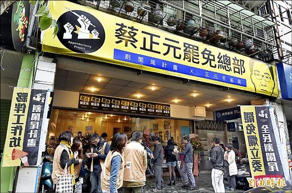 「割闌尾計畫」團隊昨在台北市內湖區成立蔡正元罷免總部,有別於一般總部成立的「剪綵」活動,割闌尾團隊改用「大腸剪綵」象徵割除闌尾的決心。(記者廖振輝攝)