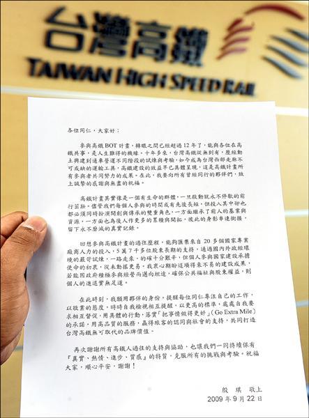 殷琪在2009年請辭台灣高鐵董事長時,發佈一封公開信給高鐵同仁。(資料照)