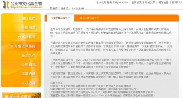 台北市文化基金會為提升文化藝術工作者的專業知識,免費建構「文創財藝諮詢平台」。(台北市文化基金會)