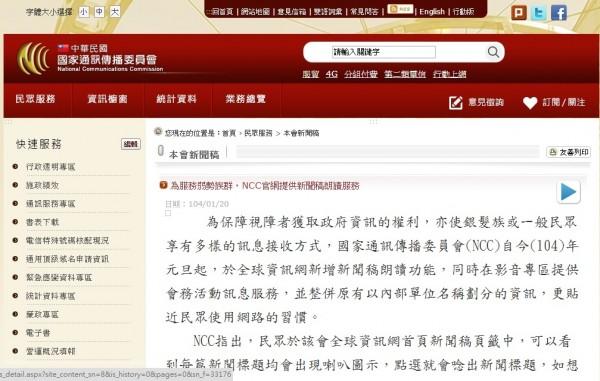 NCC今年起於官方網頁新增新聞稿朗讀功能,民眾點選喇叭圖示就可聽到新聞標題,進入新聞內容再點選一次則可收聽全文。(圖擷取自NCC網頁)