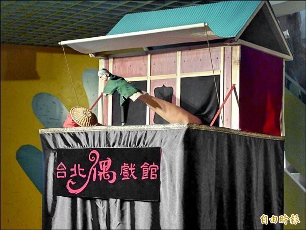 「台北市文化基金會」管理的獨立館所,包括台北偶戲館。(記者游蓓茹攝)