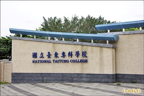 台東專科學校爭取併入台東大學成為技術學院,教育部傾向支持。(記者黃明堂攝)