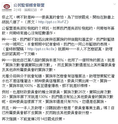 公督盟除了指正蔡正元PO文中的錯誤,也不忘提醒「不能宣傳2月14日罷免投票」。(圖擷取自公民監督國會聯盟臉書)