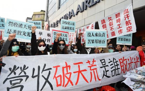 華航企三分會22日在台北總公司前,抗議華航「營收破天荒,獲利創新低;高層不負責,苦果基層吞」。(記者張嘉明攝)