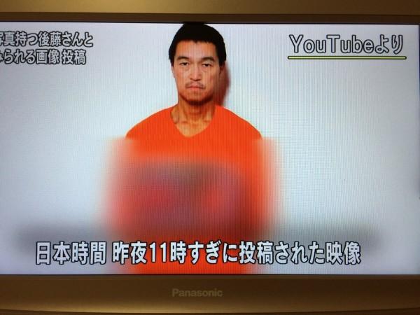 圖中為被IS綁架的自由記者後藤健二(中央社)