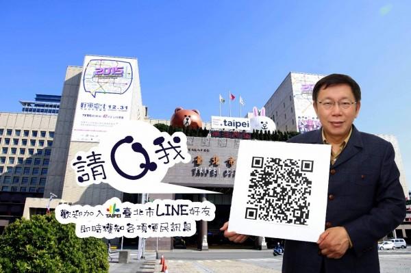 台北市長柯文哲拿著QR-code的「萌照」,在臉書邀請台北市民加「台北市政府line」,一起感受台北市政府的「嗡嗡嗡」。(圖擷自《柯文哲》臉書專頁)