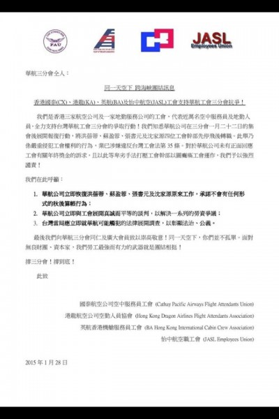 香港多家航空公司工會發表聯合聲明。(圖片擷取自「拒搭華航,拒絕不當打壓!支持華航員工罷工、罷飛!」臉書頁面)