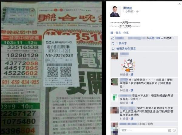 台北市議員洪健益po出千萬中獎發票,一小時內狂吸二百讚。(自由時報記者盧姮倩翻攝自洪健益臉書)