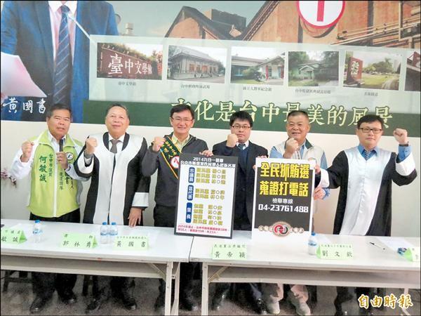 選舉倒數計時,黃國書呼籲全民一起反賄選、蒐證抓賄。(記者蘇孟娟攝)