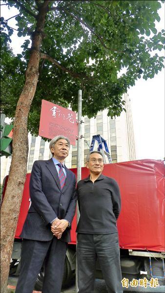 台北市政府在2003年將雲門舞集辦公室所在地的「復興北路二三一巷」定名為「雲門巷」。(記者游蓓茹攝)