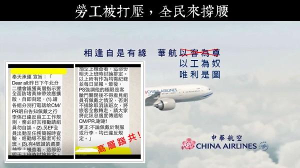 有網友指,華航為阻止黃絲帶效應擴散,要求員工不得在行李和制服上繫黃絲帶,否則不排除拉班。(圖片擷取自臉書)