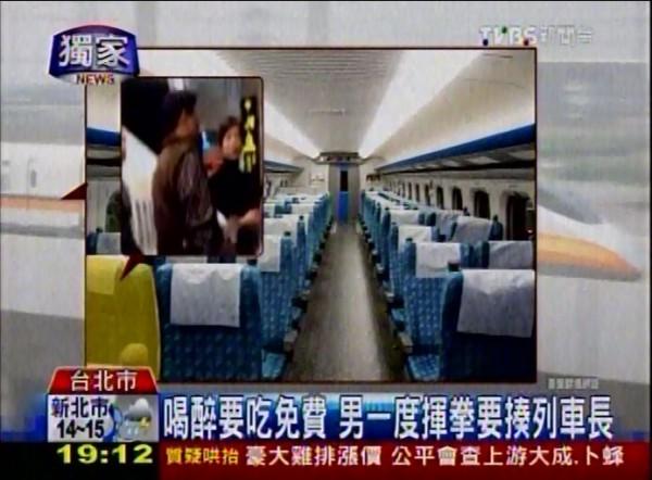 一名喝醉的男子在高鐵列車上對著列車長狂罵、挑釁,高鐵為了不打擾到其他乘客,將同車廂的旅客全部換到商務車廂。(圖片擷取自《TVBS》)