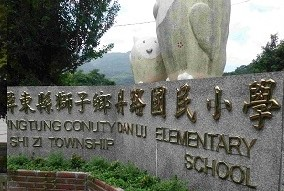 屏東丹路國小一名將要退休的男教師,被指控對5名男學生施暴。(取自網路)
