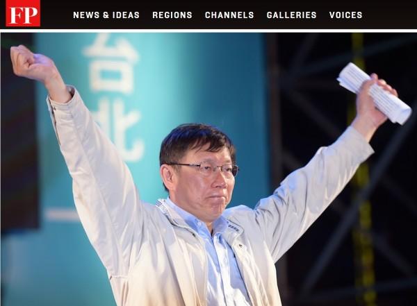 台北市長柯文哲20日接受美媒專訪拋出「兩國一制」的新兩岸觀。(圖擷取自《外交政策》網站)