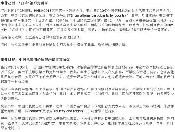 哈佛大學模擬聯合國會議的中國代表團因抗議台灣被列為主權國家,在現場抗議後被「請出」會場,憤而在中國網站上發文痛罵。(圖擷自《人人網》)