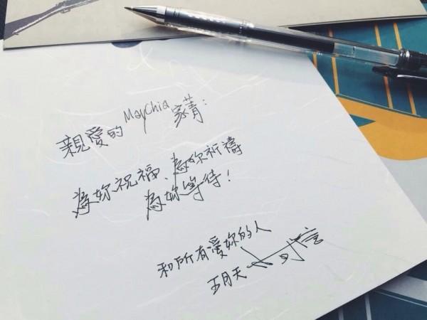 阿信收到消息後,下午3點半左右便在臉書上傳一張親筆寫下的信,上頭寫到「親愛的MAYCHIA家菁:為妳祝福,為妳祈禱,為妳等待!和所有愛妳的人,五月天阿信」。(照片擷自臉書)