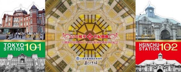 台鐵未來預計會隨著與東京車站締結姊妹站的活動,推出一系列有關票券與商品。(圖擷取自台灣鐵路管理局)