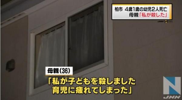 這名母親殺害孩子的理由,竟是覺得養孩子真的很累。(圖片擷取自Japan News Network新聞畫面)