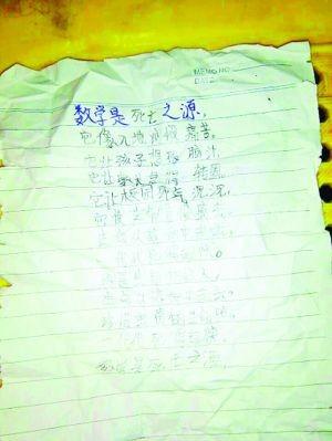 中國一位小學生太討厭數學,因此與同學共同創作一首血淚詩抒發憂傷。(圖取自網易新聞)